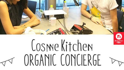 J-WAVE「Cosme Kitchen ORGANIC CONCIERGE」出演