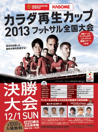 カラダ再生カップ2013決勝大会