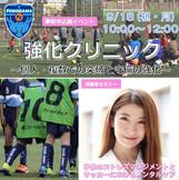 株式会社グラスルーツ×横浜FC.jpg