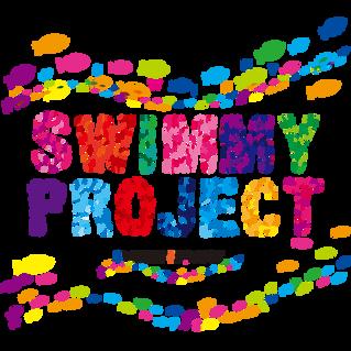 スイミープロジェクト