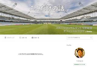 Ameba公式ブログ開始
