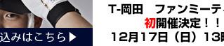 T-岡田 ファンミーティング開催決定!