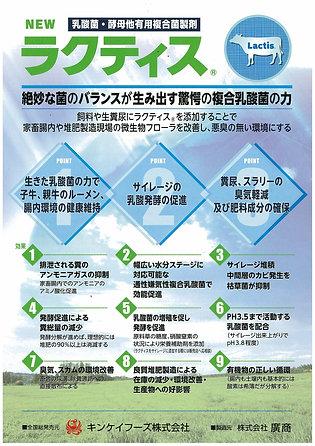 NEW ラクティス(乳酸菌複合生菌製剤 1kg)