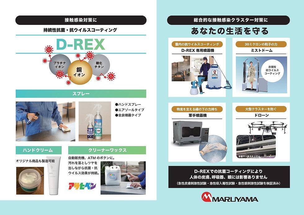 抗菌抗ウイルスd-rex drex きょうと官民連携 コロナウイルス.jpg