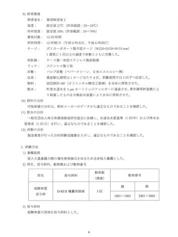 D-REX抗菌・抗ウイルスコーティング マウスにおける急性吸入毒性試験_報告書210305-6.jpg