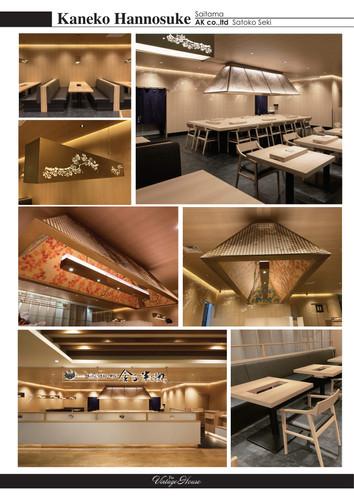 57vintagehouse ヴィンテージハウス 商業施設商店建築レストラン・家