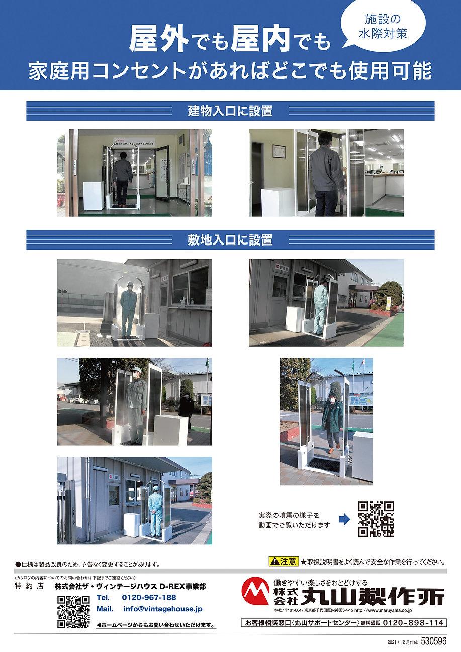 ミストケドームterminal Z by 丸山製作所 Drex きょうと官民連携