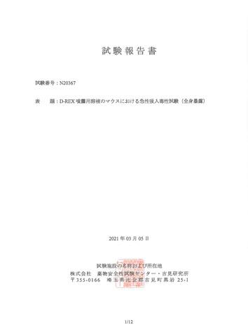 D-REX抗菌・抗ウイルスコーティング マウスにおける急性吸入毒性試験_報告書210305-1.jpg