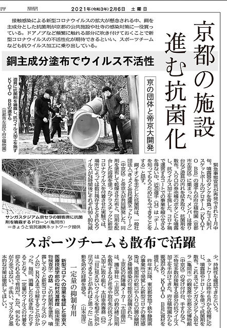 京都新聞D-REX抗菌抗まるごとウイルスコーティング 防カビ・消臭コロナウイルス