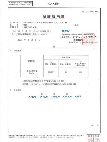 壁紙_銅含有量試験.jpg