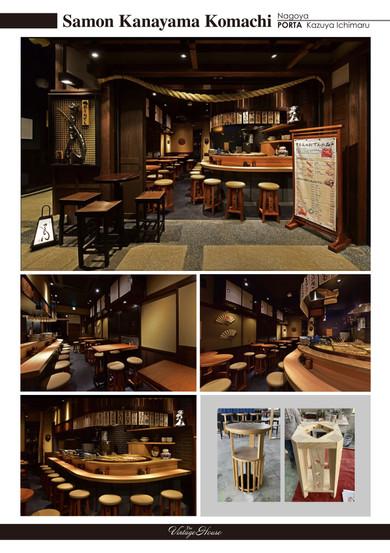 77vintagehouse ヴィンテージハウス 商業施設商店建築レストラン・家