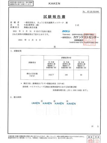生地_銅含有量試験-1.jpg