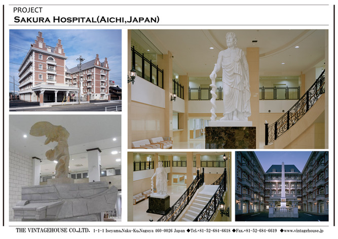桜病院 vintagehouse ヴィンテージハウス.jpg