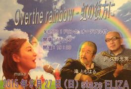 Over the Rainbow -虹の彼方に-
