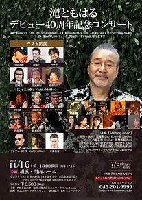 滝ともはる デビュー40周年記念コンサートポスター