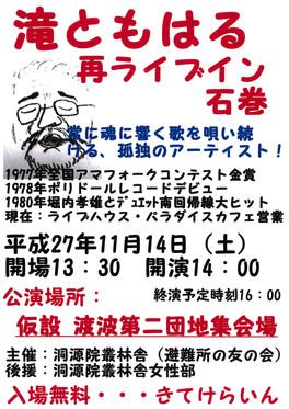 滝ともはる 再ライブ in 石巻