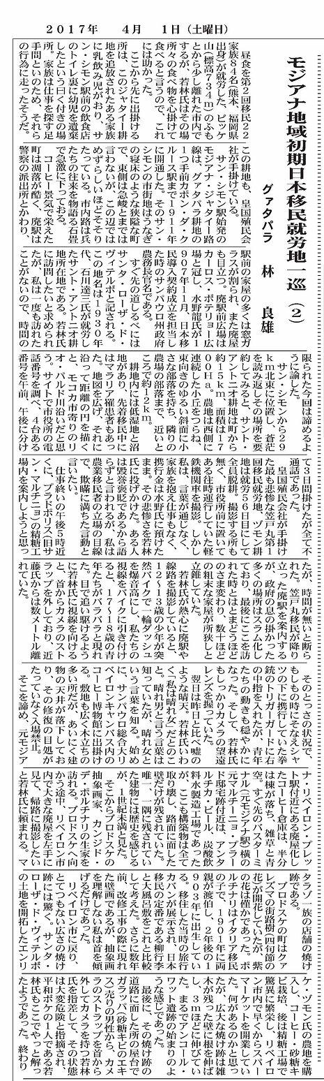 ニッケイ新聞 2017年4月1日
