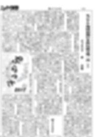 ニッケイ新聞 2017年3月25日