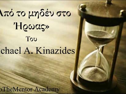 Από το μηδέν στο ήρωας - ο χρόνος δεν είναι χρήμα