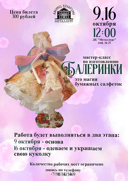 афишабалеринкаКузьмина.png