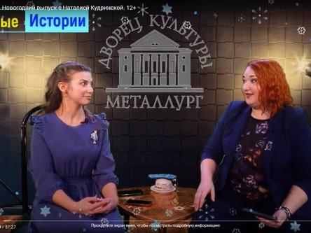 ДэКашные истории, новогодний выпуск
