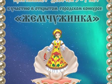 """Продолжается прием заявок на городской конкурс """"Жемчужинка"""""""