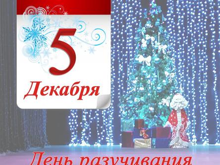 Календарь предновогодних дел, 5 декабря
