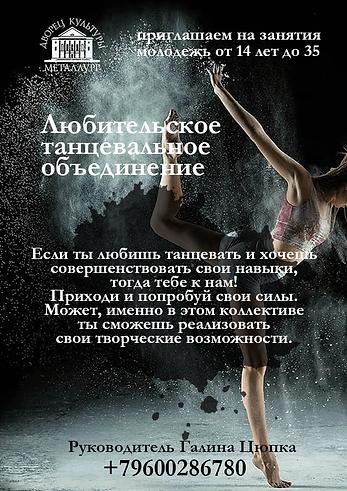 танцы.png