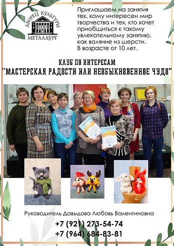 мастерскаякартн.png