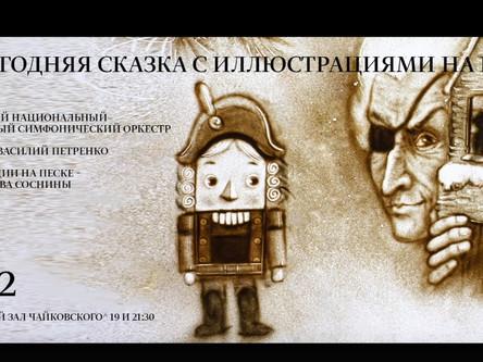 Новогодняя сказка с иллюстрациями на песке, Московская филармония