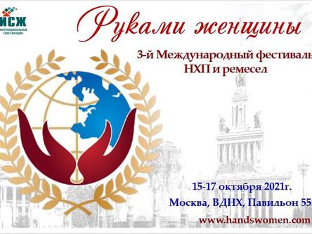 Приглашаем мастеров прикладного творчества принять участие в Международном фестивале в Москве