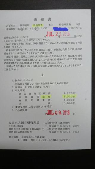 2019.7.11.交付結果.Vol.4.