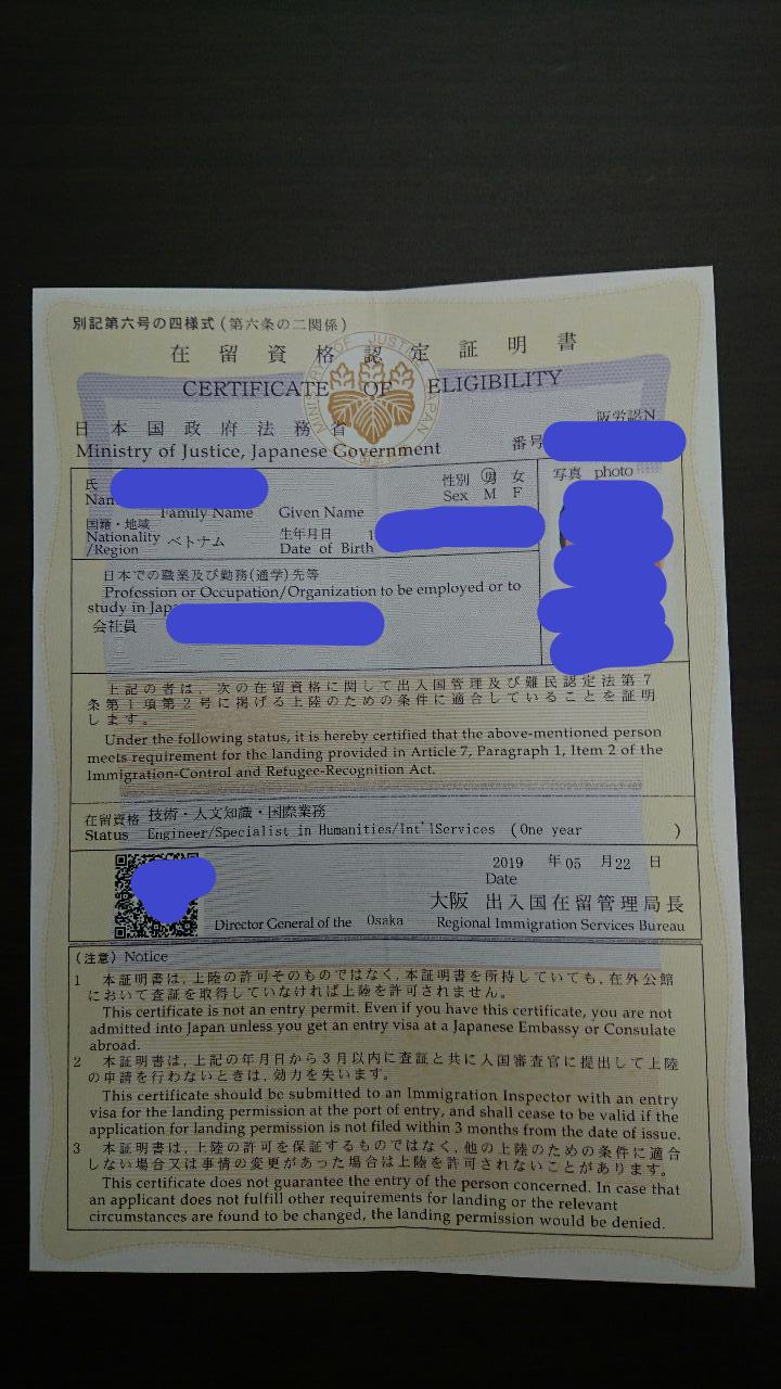 大阪入管からの認定証明書交付通知 1名 になります。
