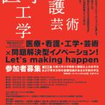 医看工芸ワークショップ2021 (終了)