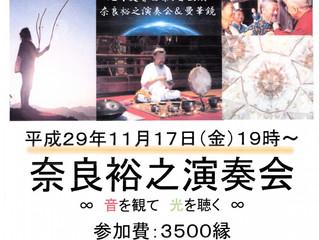 地球交響曲第6番出演 奈良裕之 演奏会 in 速魚川