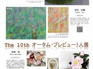 10th オータム・プレビュー3人展