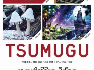 「TSUMUGU展」ご案内のお知らせ
