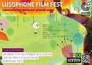 Lusophone Film Fest Nairobi - 6th Edition