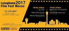 Lusophone Film Fest Macau - 1st Edition