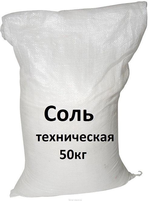 Соль техническая (50кг)