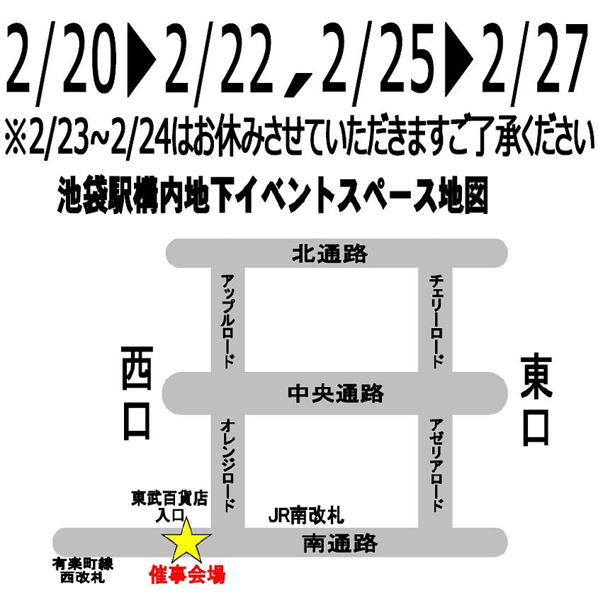 池袋駅構内地下イベントスペース