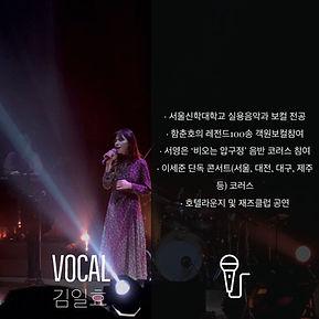 보컬 김일효 강사 프로필.jpeg