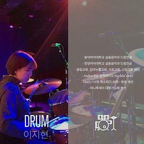 드럼 이지현 강사 프로필.jpeg
