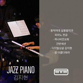피아노 김지현 강사 프로필.jpeg