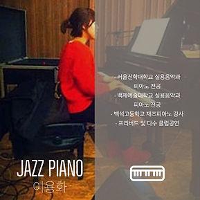 피아노 이용화 강사 프로필.jpeg