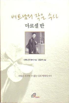 Petite Histoire en coréen
