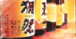 水彩画 日本酒.png
