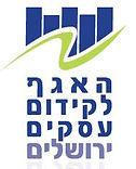 לוגו האגף לקידום עסקים ירושלים