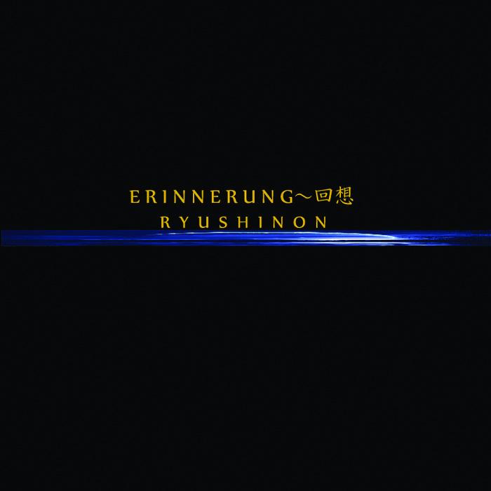 「Erinnerung~回想」