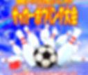 サッカーボウリング宣材①.jpg
